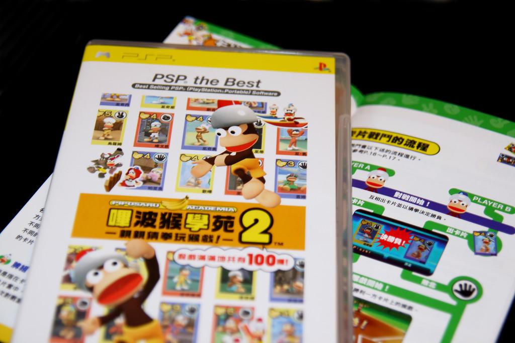 【PSP】嗶波猴學苑 2