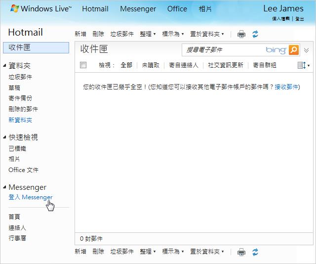 不小心按了 Hotmail 的登入 Messenger 怎麼辦?